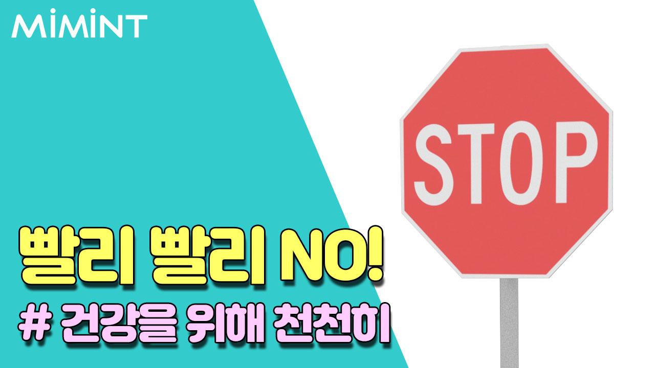 한국인 빨리빨리! 건강을 위해서 고쳐야 하는 나쁜 습관