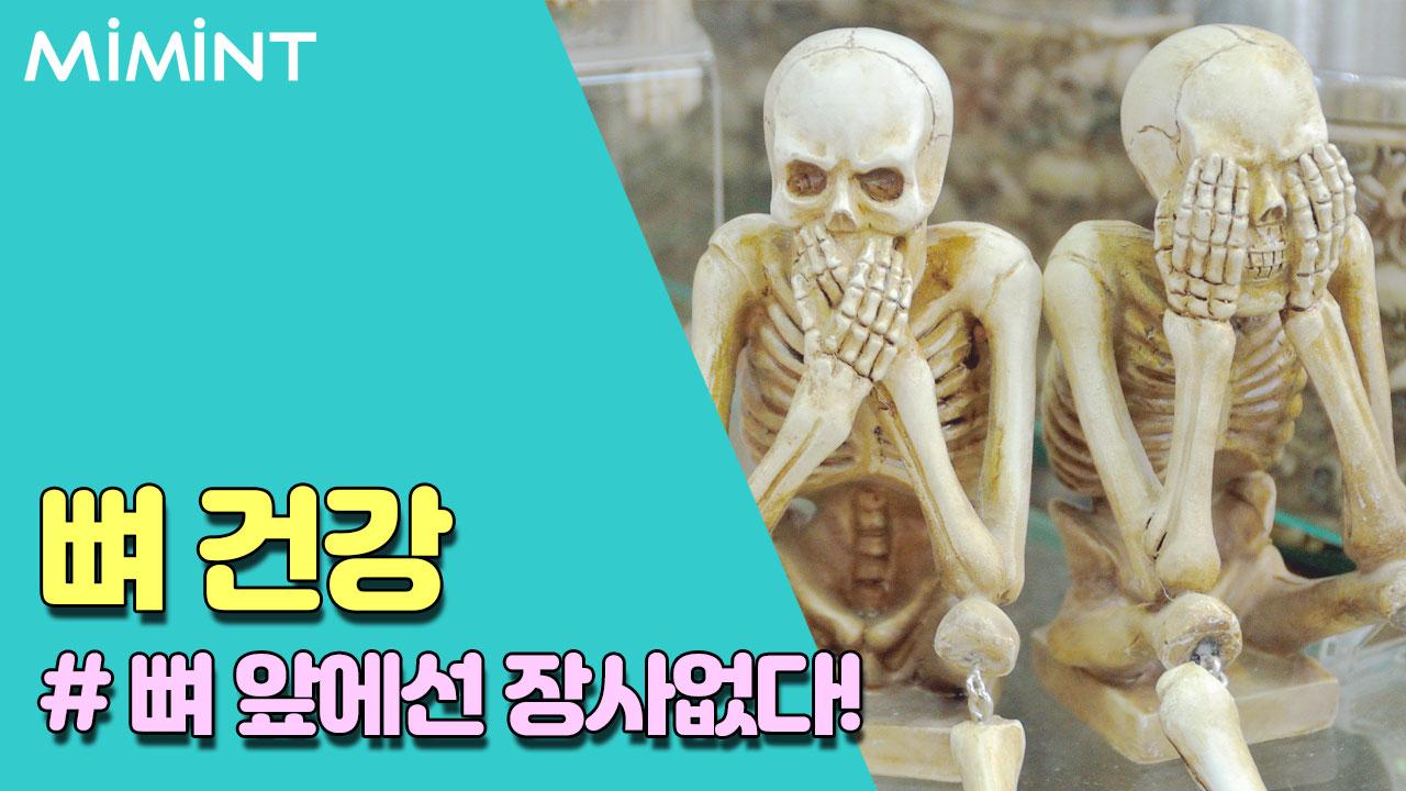 뼈 앞에선 장사없다! 뼈 건강에 좋은 음식