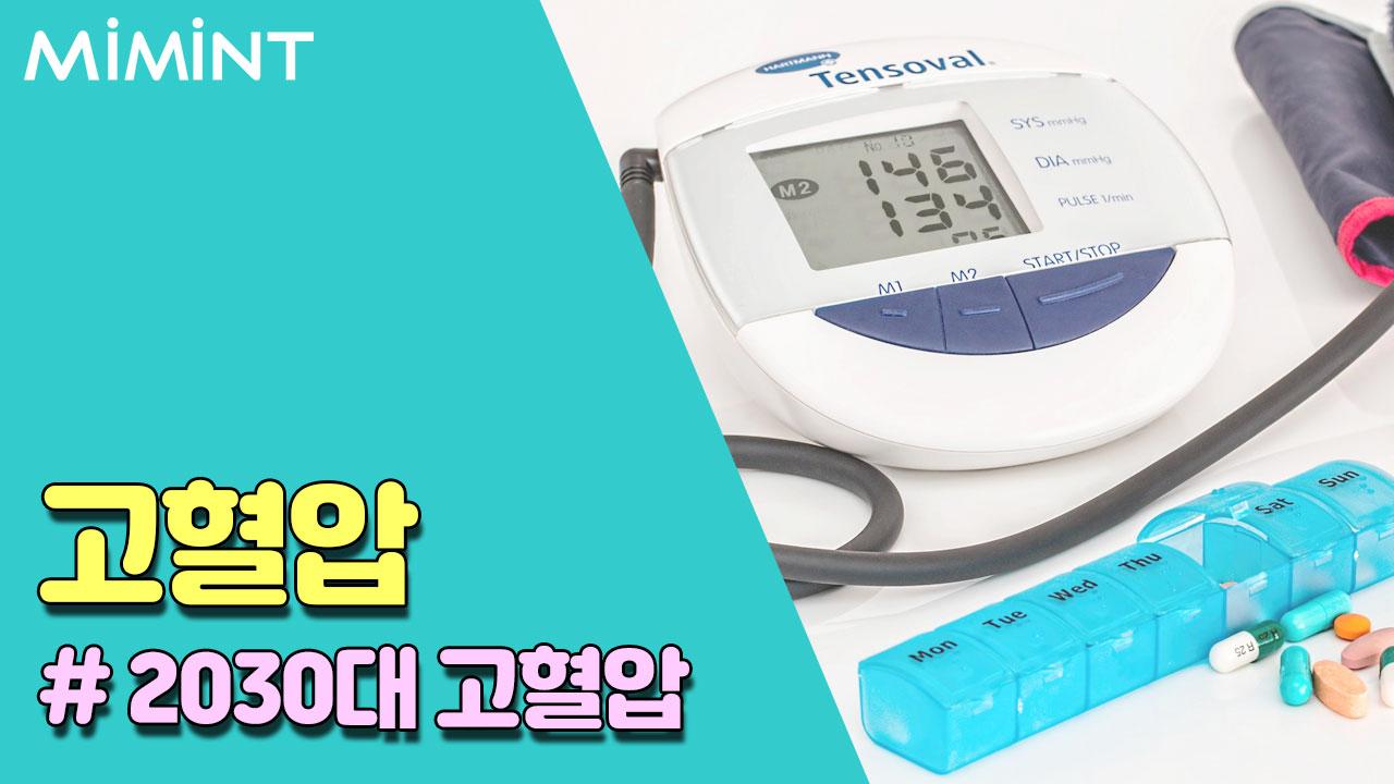 2030대도 방심할 수 없다, 고혈압!