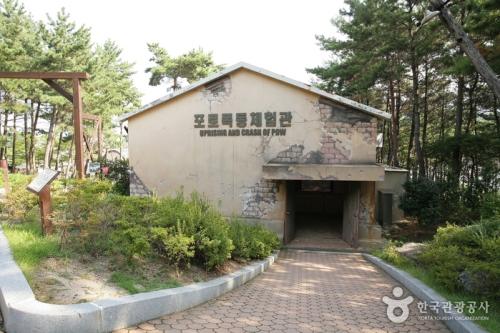거제도 포로수용소 유적공원3.jpg