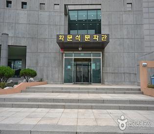 인천 강화 화문석문화관