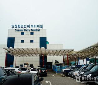 인천 연안부두