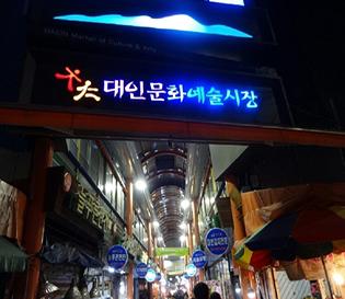 광주 대인시장 / 대인예술시장