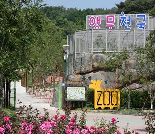울산대공원 동물원