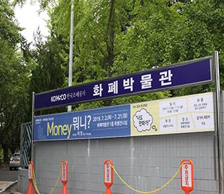 한국조폐공사 화폐박물관에서 만난 화폐이야기