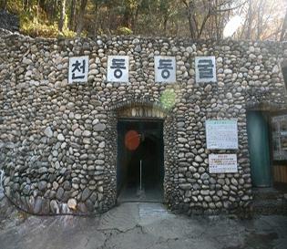 단양 천동동굴