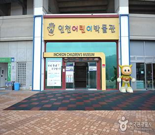 인천 어린이박물관
