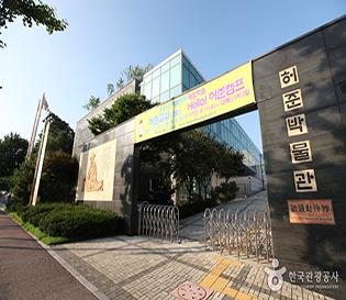 서울 허준박물관