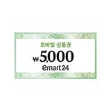 이마트 24 금액상품권 5천원(잔액관리가능)