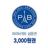 파리바게뜨 3천원권