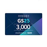 GS25 모바일금액상품권 3천원