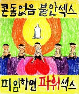 초등학생 포스터