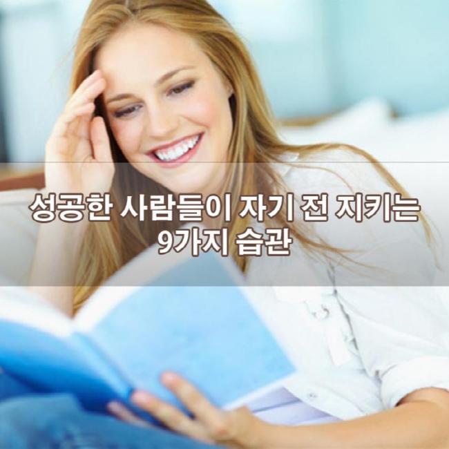 성공한 사람들이 자기 전 지키는 9가지 습관