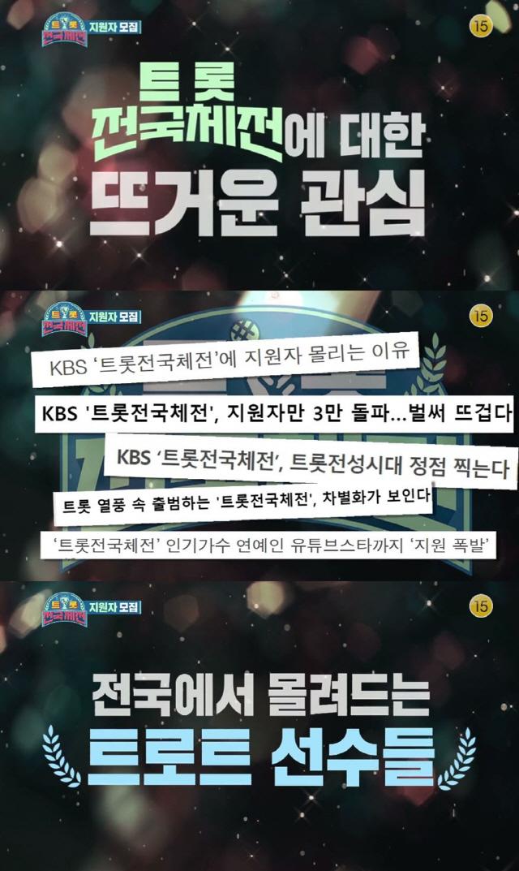 트롯전국체전 첫 녹화..감독·코치진 초호화 라인업