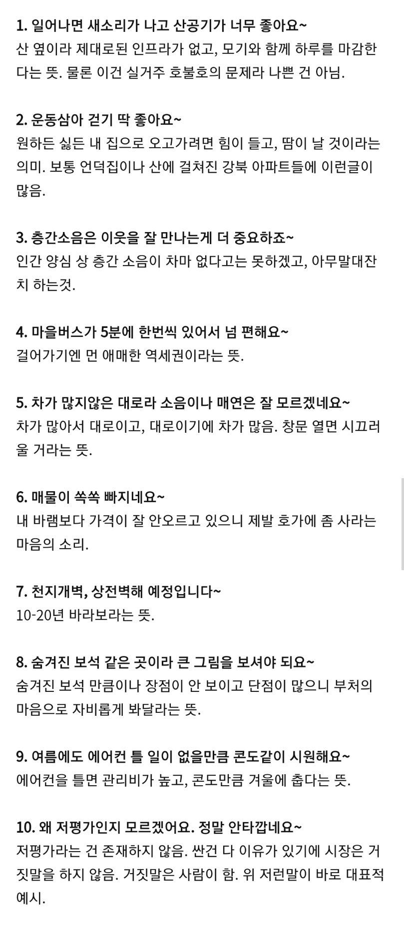 호갱노노 10대 거짓말.jpg
