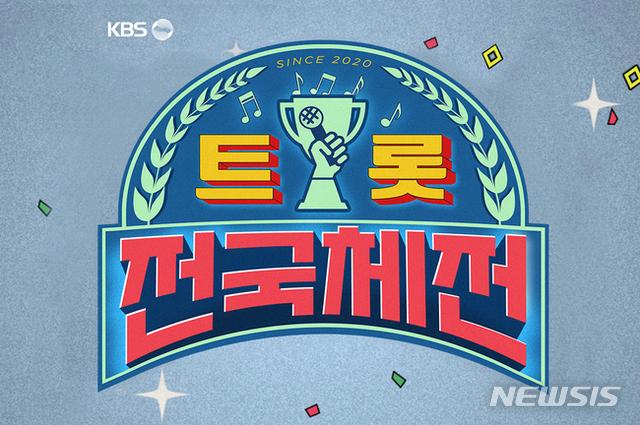 KBS 트롯 전국체전 첫 녹화...