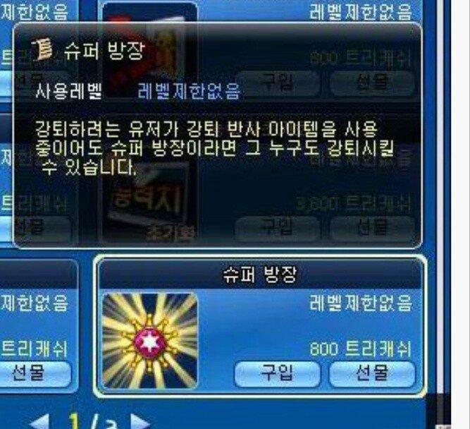 한국게임 캐쉬템 레전드.JPG