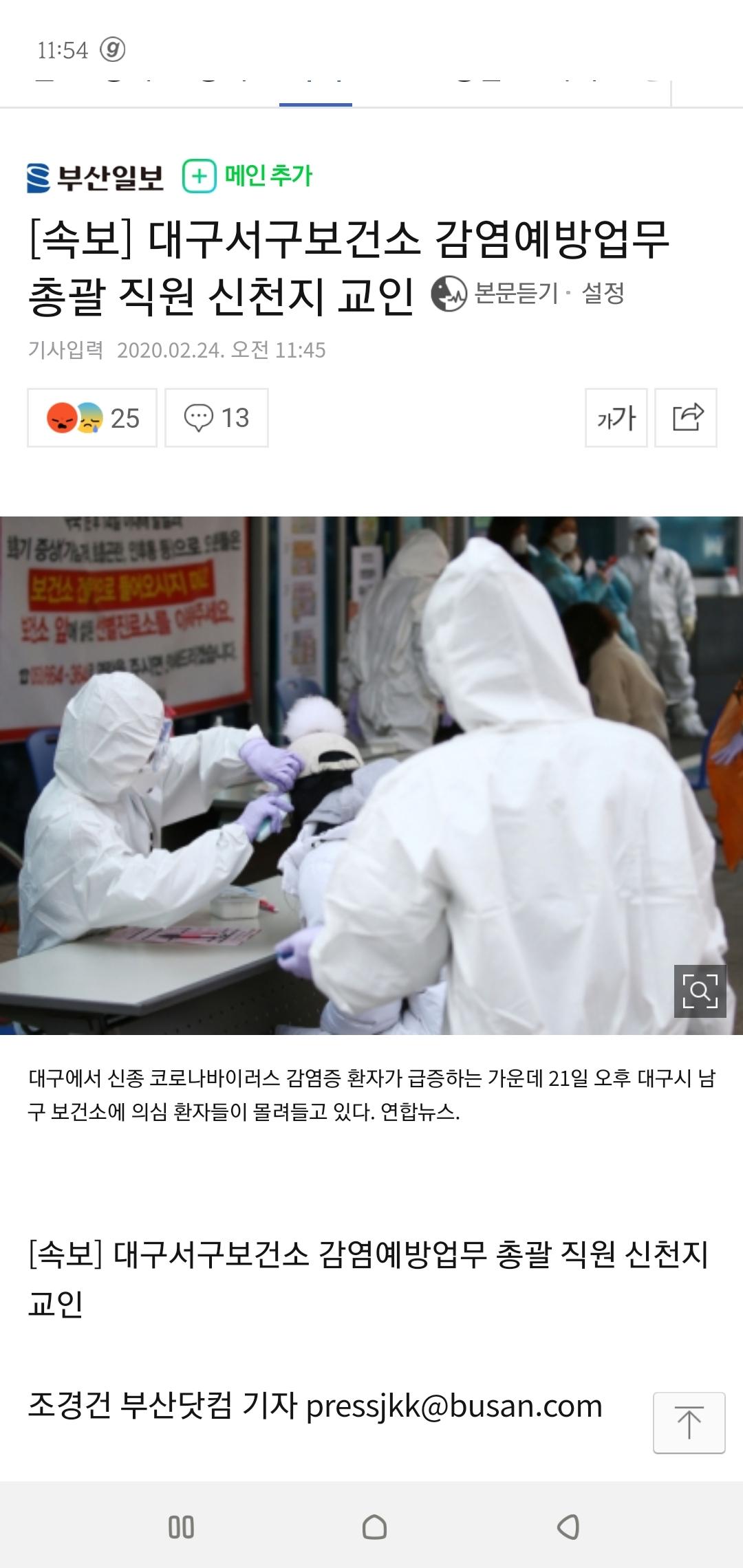 대구서구보건소 감염예방업무 총괄 직원 신천지 교인