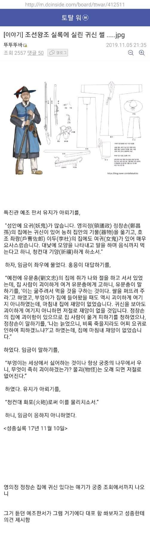 조선 왕조 실록에 실려있는 귀신 썰.jpg