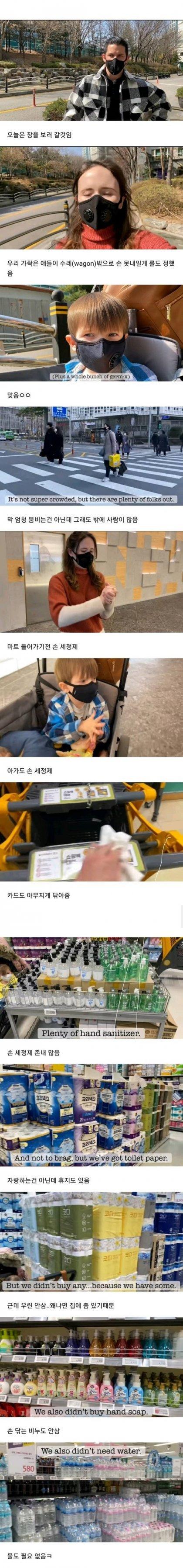 이 시국에 한국에서 장보는 외국인 가족