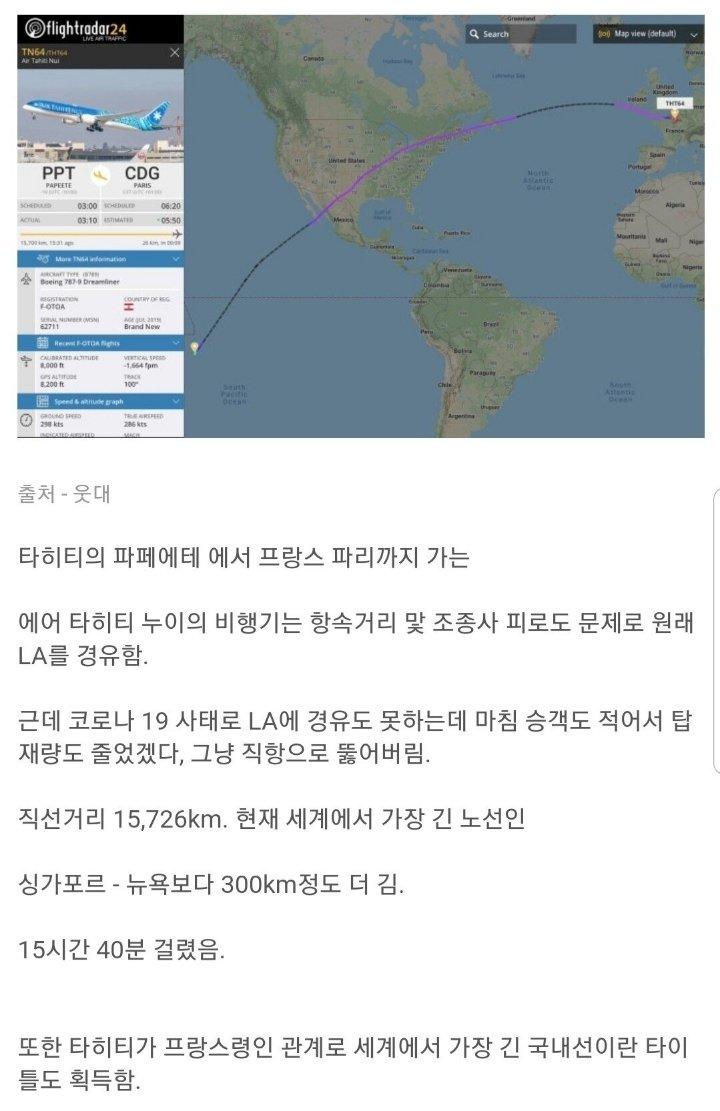 최장 비행 기록