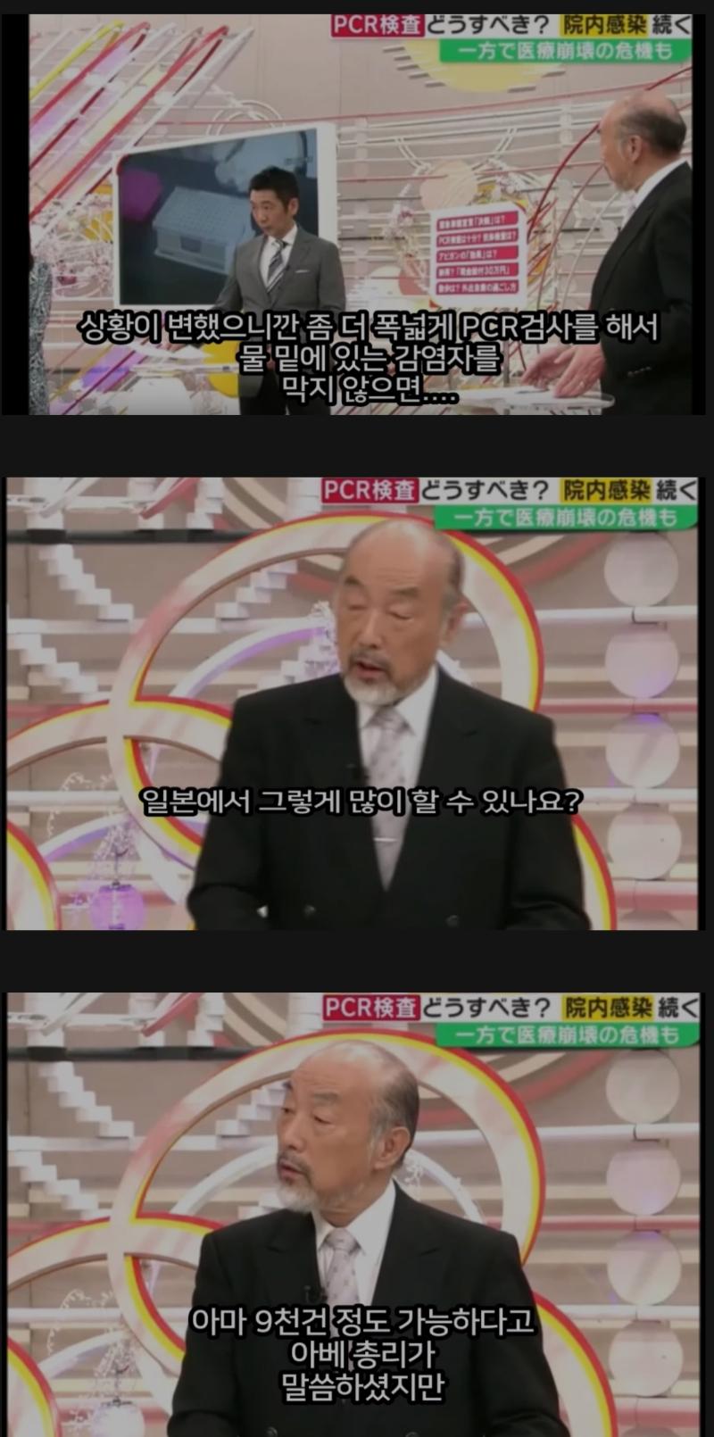 일본 방송에서 결국 한국에 부탁하자는 이야기 나옴