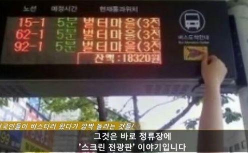 버스정류장 전광판 사용법~