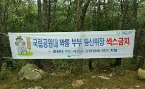 어느 국립공원 현수막~