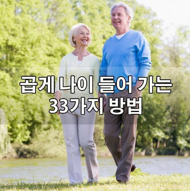 곱게 나이 들어 가는 33가지 방법