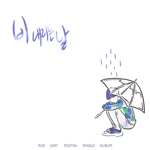 루, '비 내리는 날' 11일 발매…아련한 추억 회상송 탄생