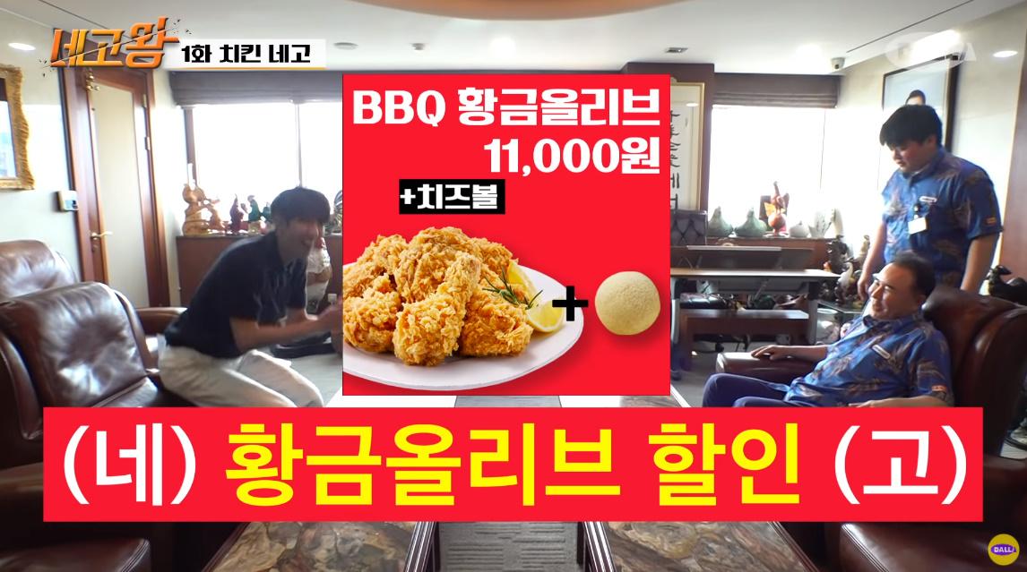 비비큐 치킨값 내리는데 성공한 광희