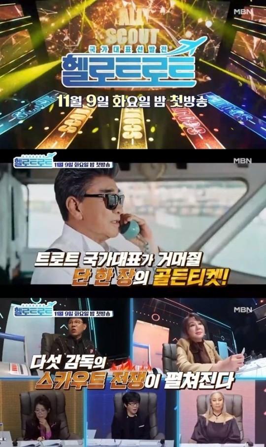 MBN '헬로트로트' 11월 9일 첫방송