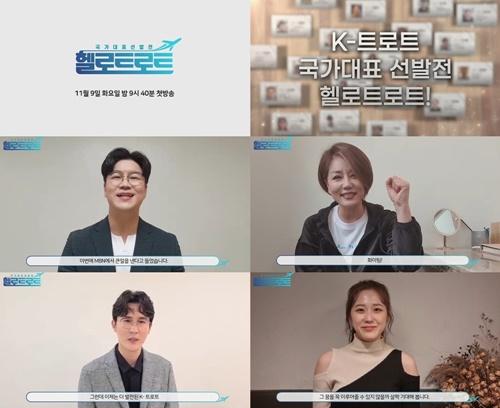 '헬로트로트', 한혜진-박구윤-신유-윤서령 응원 물결ing