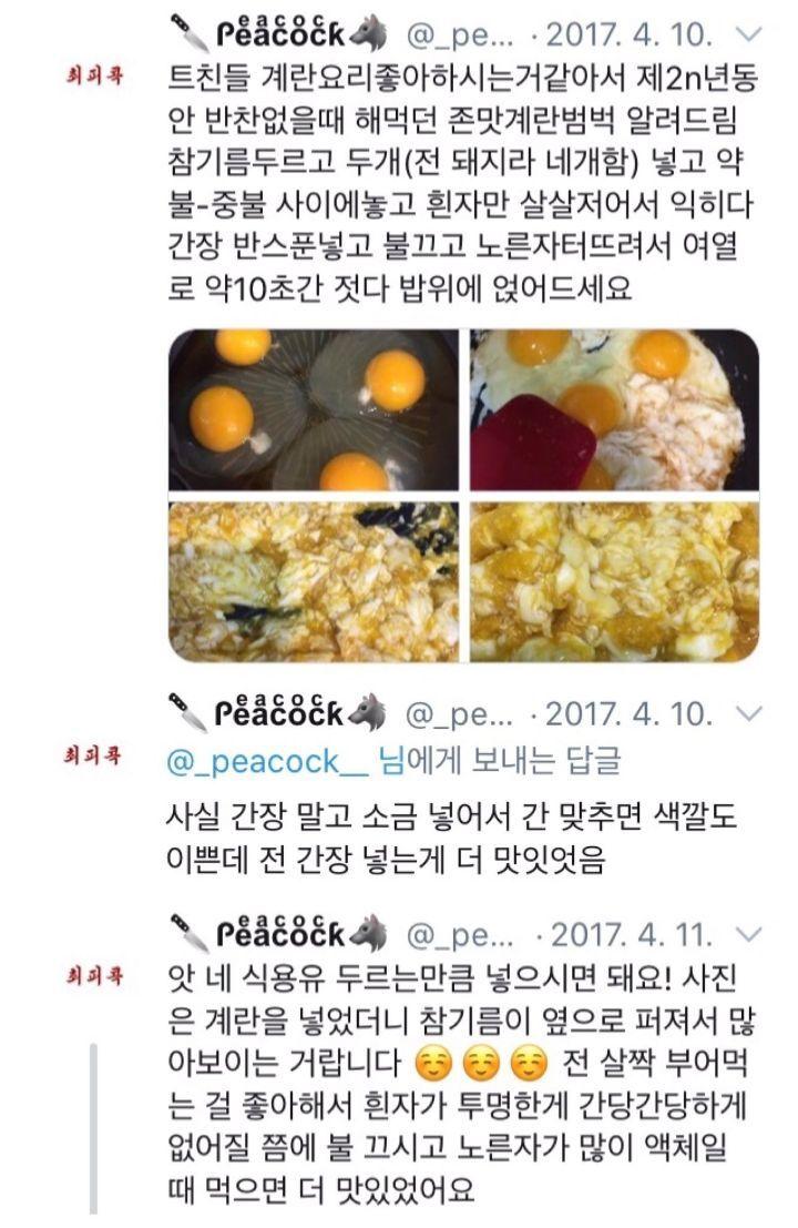 계란맛있게 해먹는법 공유해용