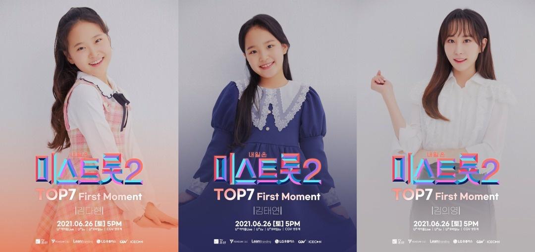 '미스트롯2' 김다현X김태연X김의영, 첫 비대면 팬미팅