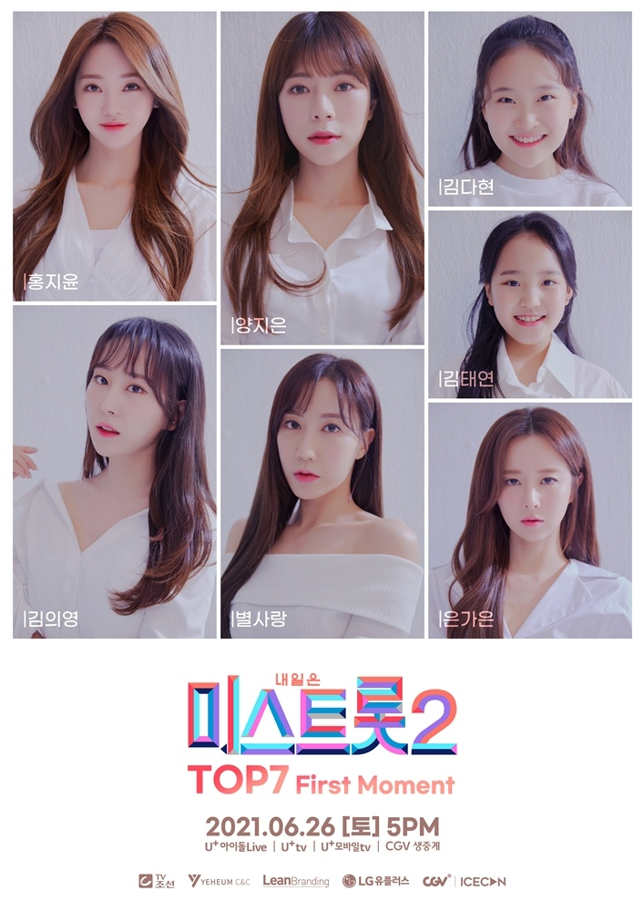 팬들 현장 초대 이벤트 오픈한 미스트롯2 팬미팅