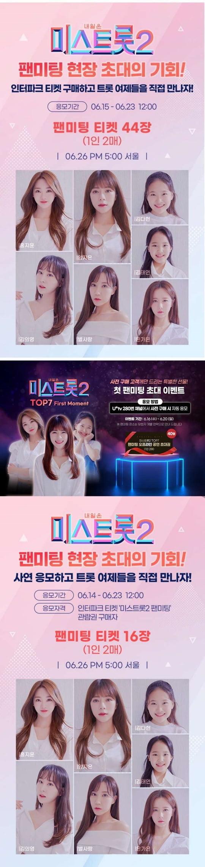 미스트롯2 TOP7, 비대면 팬미팅…오늘(18일) 티켓 오픈