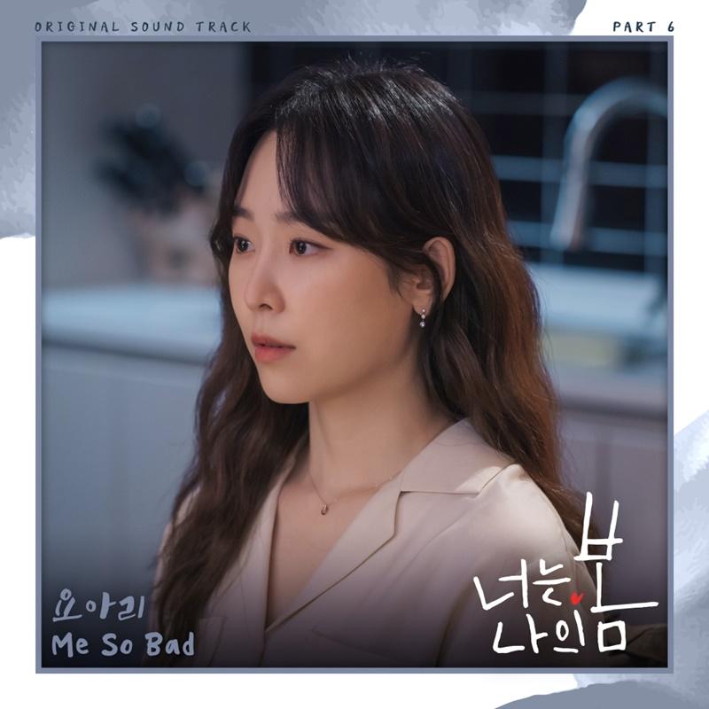 싱어게인 TOP6 요아리, 너는 나의 봄 OST 6번째 주자