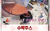 오늘의 레시피 - 최화정의 수박주스