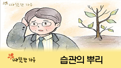 [따뜻한 웹툰] 습관의 뿌리