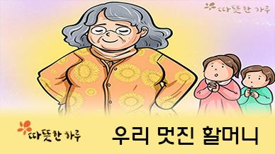 [따뜻한 웹툰] 우리 멋진 할머니