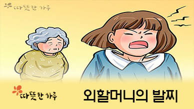 [따뜻한 웹툰] 외할머니의 발찌