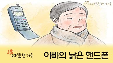 [따뜻한 웹툰] 아빠의 낡은 핸드폰
