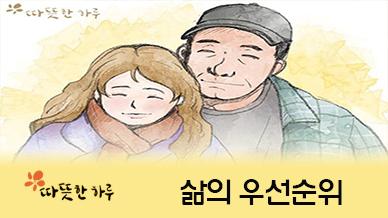 [따뜻한 웹툰] 삶의 우선순위
