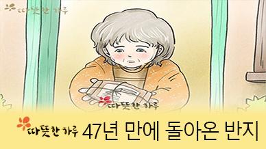[따뜻한 웹툰] 47년 만에 돌아온 반지