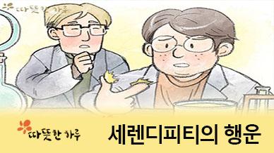 [따뜻한 웹툰] 세렌디피티의 행운
