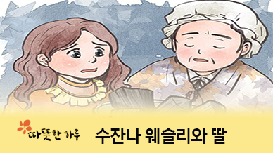 [따뜻한 웹툰] 수잔나 웨슬리와 딸