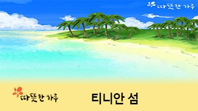 [따뜻한 웹툰] 티니안 섬