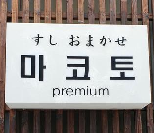 춘천 오마카세 전문점 마코토 프리미엄