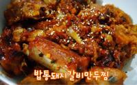 밥통돼지갈비만두찜 레시피 (밥통/돼지갈비/만두)